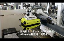 【動画】国内初!ロボットが手荷物搭載 ANAが佐賀空港で実用化