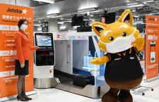 ジェットスター・ジャパン、成田に自動手荷物預け機 待ち時間短縮