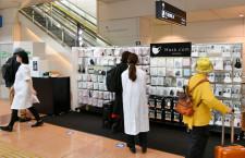 羽田空港、マスク専門店が期間限定オープン 1月まで