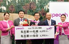 ピーチ、中部12月就航 札幌と仙台、クリスマスイブから