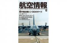 [雑誌]「傑作輸送機C-130のすべて」航空情報 20年12月号