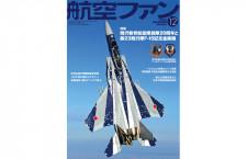 [雑誌]「飛行教育航空隊創隊20周年と第23飛行隊F-15記念塗装機」航空ファン 20年12月号