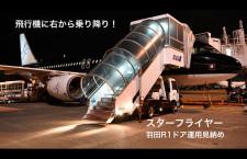 【動画】飛行機に右から乗り降り スターフライヤー羽田R1ドア運用見納め
