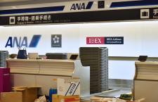 IBEX、成田撤退 18年半に幕、小松は16年