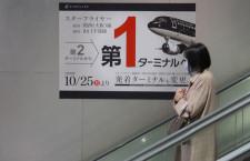 """スターフライヤー、羽田発着1タミに集約 """"R1ドア""""運用も終了"""