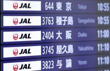 JAC、JAL便名で運航開始 ワンワールドも系列加盟