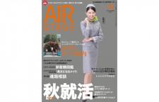 [雑誌]「秋就活」月刊エアステージ 20年12月号