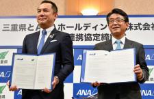三重県とANA、連携協定締結 Society5.0実現で協業、ピーチ中部就航に期待感