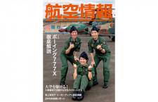 [雑誌]「ボーイング777X徹底解説」航空情報 21年1月号
