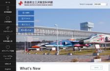 三沢航空科学館、初リニューアルで12月から休館 4月再開