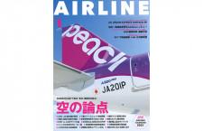 [雑誌]「空の論点」月刊エアライン 21年1月号