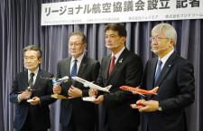 地域航空4社、リージョナル航空協議会設立 会長はFDA鈴木与平氏