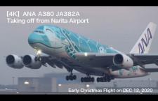 【4K動画】ANA A380 成田離陸 Early Christmas Flight