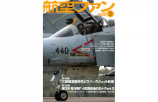 [雑誌]「三菱航空機MRJ/スペースジェット総括」航空ファン 21年2月号