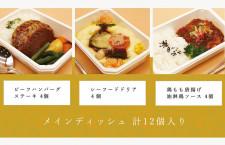 ANA、エコノミー機内食通販に「まんぷく詰め合わせ」 ハンバーグやドリア、唐揚げ