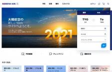 大韓航空、ウェブサイト刷新 利便性重視でシンプルに