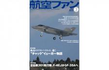 """[雑誌]「""""チャック""""イェーガー物語 / 第301飛行隊F-4EJからF-35Aへ」航空ファン 21年3月号"""