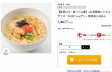 JAL、国際線ビジネスクラスのラーメン通販 九州じゃんがら「豚骨風らあめん」