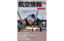 [雑誌]「F-35ライトニングII最新情報」航空情報 21年4月号