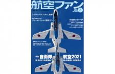 [雑誌]「自衛隊航空2021 / ブルーエンジェルズ、新時代へ」航空ファン 21年4月号