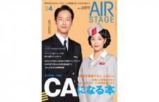 [雑誌]「CAになる本」月刊エアステージ 21年4月号