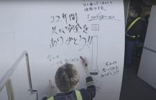 エア・ドゥ、退役767初号機の動画公開 導入から離日まで振り返る