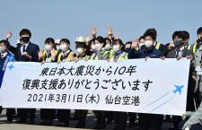 JATA東北支部、東日本大震災・熊本地震復興チャーター 10月に4日間
