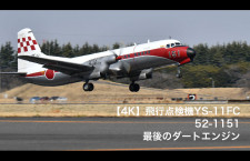 【4K動画】空自の飛行点検機YS-11FC  最後のダートエンジンまもなく退役 52-1151