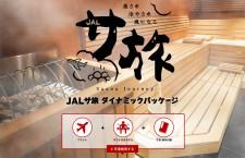 JAL、サウナ愛好家向け旅行商品「サ旅」