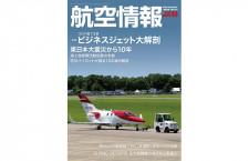 [雑誌]「ビジネスジェット大解剖」航空情報 21年5月号
