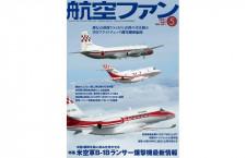 [雑誌]「米空軍B-1Bランサー爆撃機最新情報」航空ファン 21年5月号