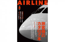 [雑誌]「旅客機のカタログ本」月刊エアライン 21年5月号