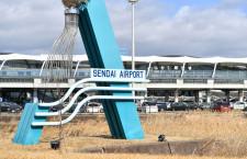 仙台空港、20年度の旅客数67.2%減121.7万人 コロナで民営化後最低