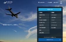 新潟空港、民営化への意見公募 国交省、可能性探る
