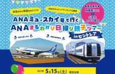名鉄とANA、CAが貸切列車で機内食提供 5月に親子向け「ANAミュースカイ号」