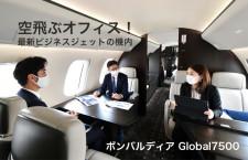 """【1分動画】""""空飛ぶオフィス""""最新ビジネスジェットの機内 ボンバルディアGlobal7500"""