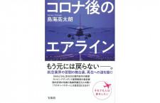 [書籍]鳥海高太朗『コロナ後のエアライン』
