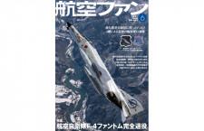 [雑誌]「航空自衛隊F-4ファントム完全退役」航空ファン 21年6月号