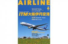 [雑誌]「ITM 大阪伊丹空港 / 今こそ乗る、知る777と767」月刊エアライン 21年6月号