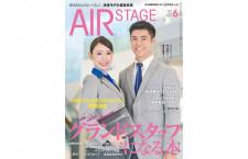 [雑誌]「グランドスタッフになる本」月刊エアステージ 21年6月号