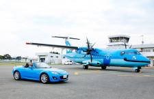 天草エアライン、青いオープンカーで誘客 機体同色「みぞかブルー」