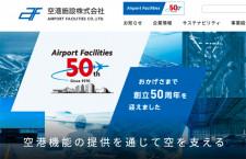 空港施設、21年3月期最終赤字9億円 今期は16億円黒字見込む