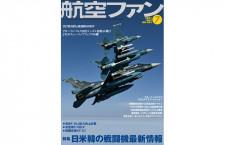 [雑誌]「日米韓の戦闘機最新情報」航空ファン 21年7月号
