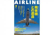 [雑誌]「飛来機との遭遇 / ANA 737-700最終リポート」月刊エアライン 21年7月号