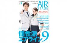 [雑誌]「個性派エアライン9」月刊エアステージ 21年7月号