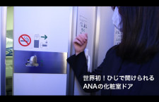 【動画】世界初!ひじで開けられるANAの化粧室ドア