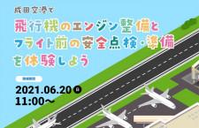 JALとジェットスター、親子向けリモート社会科見学 6/20に無料開催