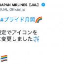 JAL、プライド月間でSNSアイコン虹色に 6月末まで