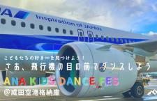 ANA、飛行機バックにダンス発表会7月開催 社員アスリートが小学生指導
