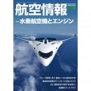 [雑誌]「水素航空機とエンジン」航空情報 21年8月号